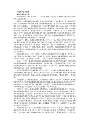 元朝理学家吴澄传.doc