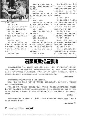 旧上海一个海关高级职员的闲睱生活_郑祖安.pdf