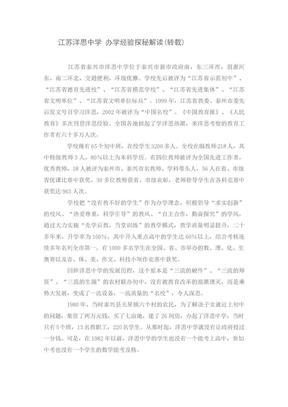 江苏洋思中学 办学经验探秘解读.doc