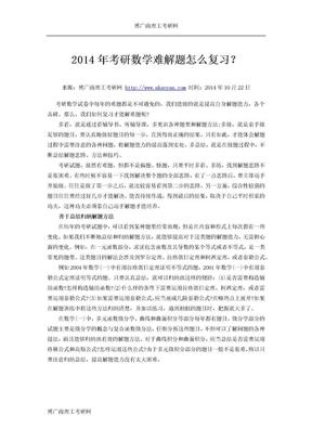 2014年考研数学难解题怎么复习.docx