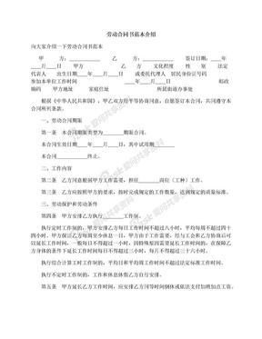 劳动合同书范本介绍.docx