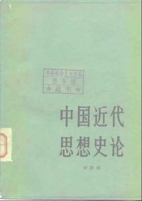 中国近代思想史论.pdf