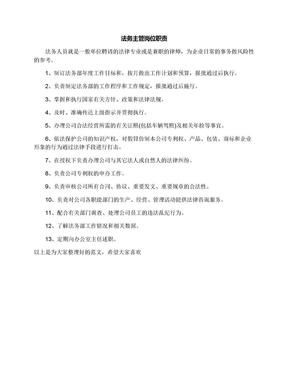 法务主管岗位职责.docx