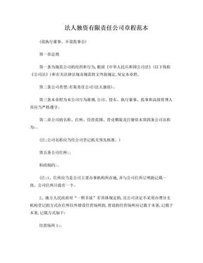 最新法人独资有限责任公司章程范本(设执行董事、不设监事会).doc