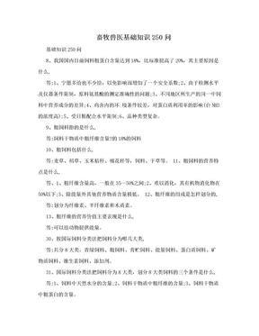 畜牧兽医基础知识250问.doc