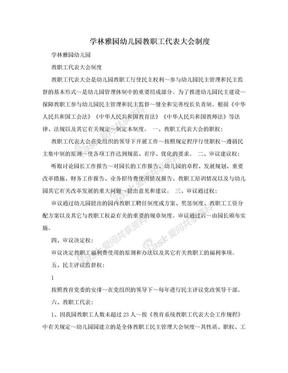 学林雅园幼儿园教职工代表大会制度.doc