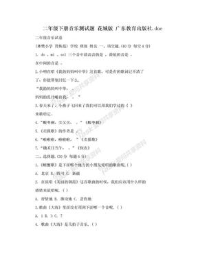 二年级下册音乐测试题  花城版  广东教育出版社.doc.doc