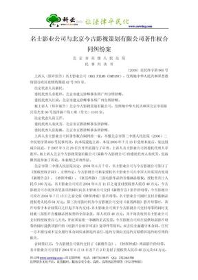 名士影业公司与北京今古影视策划有限公司著作权合同纠纷案.doc