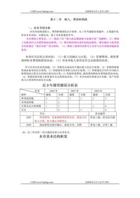 2009年天狼星无师自通会计12.doc