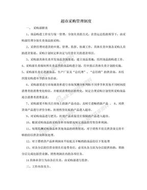 超市采购管理制度.doc