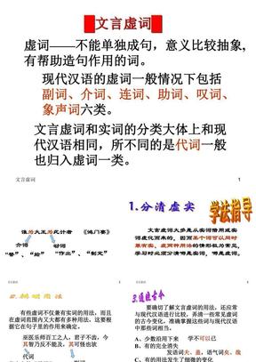 天津卷2010年高考语文复习课件系列(13)文言文(虚词)部分ppt.ppt