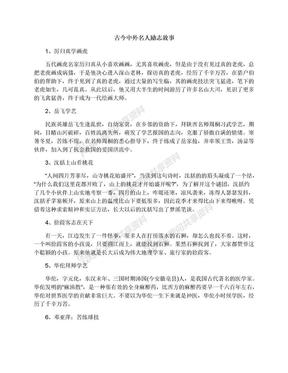 古今中外名人励志故事.docx