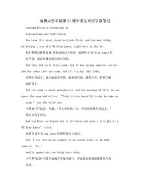 哈佛大学幸福课21课中英文双语字幕笔记.doc