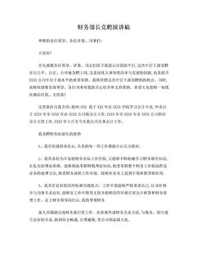 财务部长竞聘演讲稿.doc