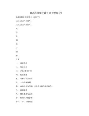 奶茶店创业计划书 2 (4000字).doc
