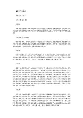 百越先贤志 明 欧大任 卷3.doc