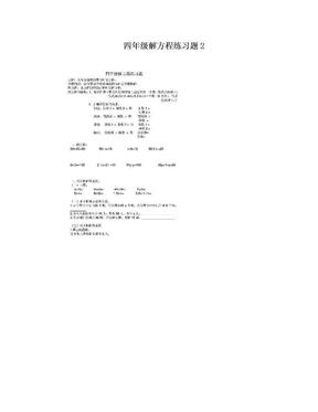 四年级解方程练习题2.doc
