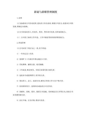 辞退与辞职管理制度.doc