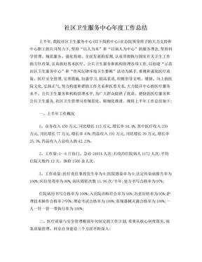 社区卫生服务中心年度工作总结.doc