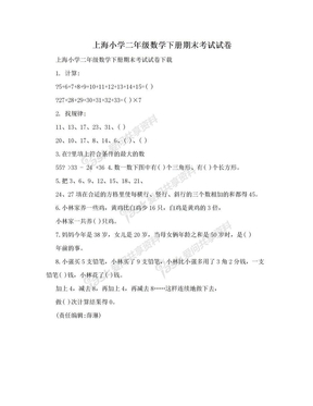 上海小学二年级数学下册期末考试试卷.doc