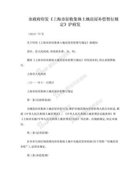 《上海市征收集体土地房屋补偿暂行规定》沪府发〔2011〕75号.doc
