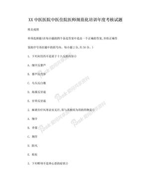 中医住院医师规范化培训年度考核试题.doc