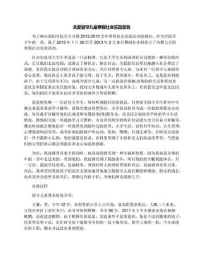 关爱留守儿童寒假社会实践报告.docx