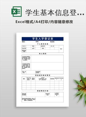学生基本信息登记表.xls