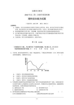 安徽省合肥二模理综.doc