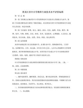 黑龙江省中小学教师专业技术水平评价标准.doc