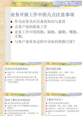 慧聪业务注意事项.ppt