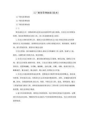 工厂财务管理制度(范本).doc