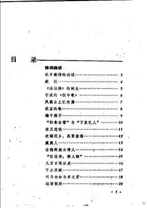 诗词趣话与诗词格律.pdf