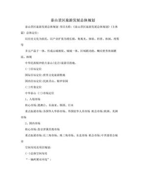 泰山景区旅游发展总体规划.doc