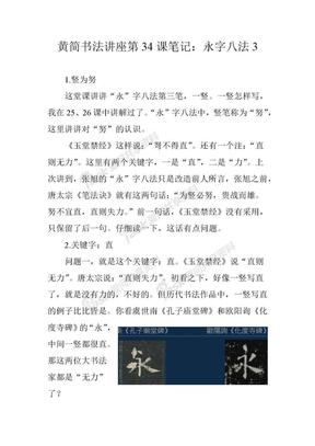 黄简书法讲座第34课笔记:永字八法3.docx