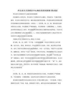 西安丧失全国政治中心地位的原因新探(修改版).doc