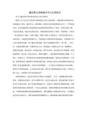 廉洁警示案例教育学习心得体会.doc