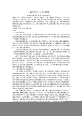 土木工程材料与生态环境.doc