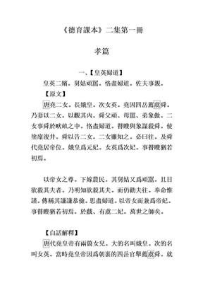 二十四孝(女德篇).doc