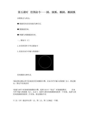 圆、圆弧、椭圆、椭圆弧-AutoCAD基础教程.doc