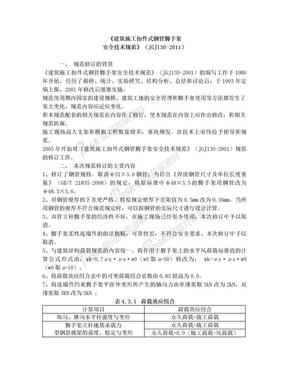 《建筑施工扣件式钢管脚手架安全技术规范》(JGJ130-2011).doc