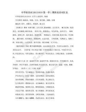 中华好诗词20131019第一季1期涉及诗词汇总.doc