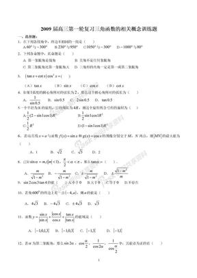 2009届高三第一轮复习三角函数的相关概念训练题.doc