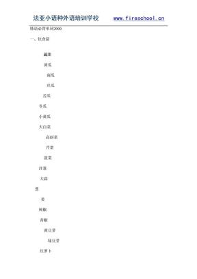 韩语必背单词2000.doc