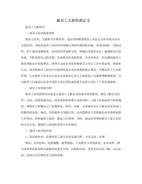 新员工入职培训定义.doc