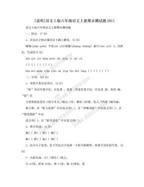 [说明]语文S版六年级语文上册期末测试题2011.doc