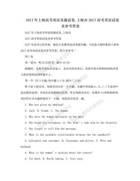 2017年上海高考英语真题试卷_上海市2017高考英语试卷及参考答案.doc
