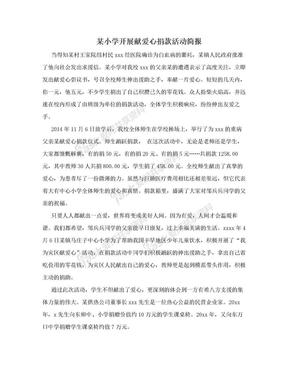 某小学开展献爱心捐款活动简报.doc