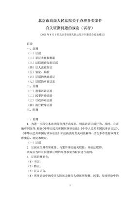 北京市高级人民法院关于办理各类案件有关证据问题的规定(试行) 2001.doc