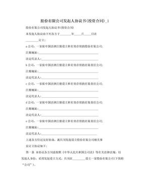 股份有限公司发起人协议书(投资合同)_1.doc